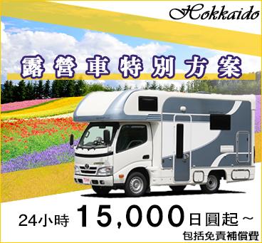 北海道|露營車特別方案