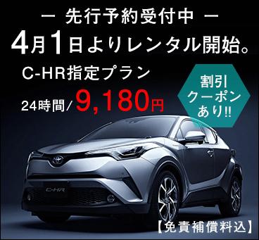 【北海道】C-HR指定プラン