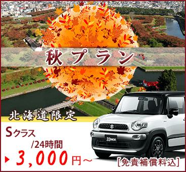 【北海道ドラマティックロード】秋プラン