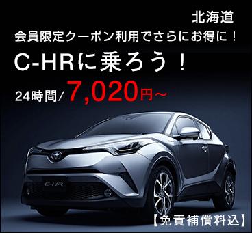 【北海道】C-HRに乗ろう!