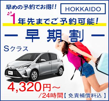【北海道】9月受付限定早期割