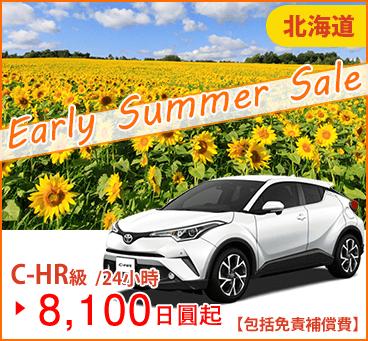 【北海道】Early Summer Sale