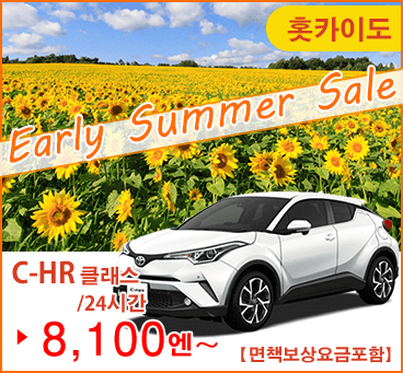 【홋카이도】Early Summer Sale