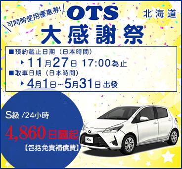 OTS大感謝祭