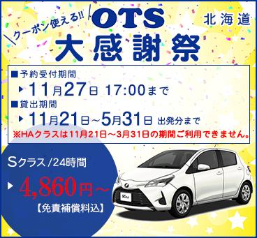 【北海道】OTS大感謝祭