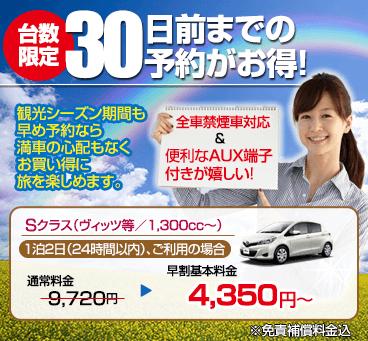 【北海道】早割30