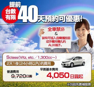 【北海道】早割40優惠活動