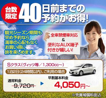 【北海道】早割40