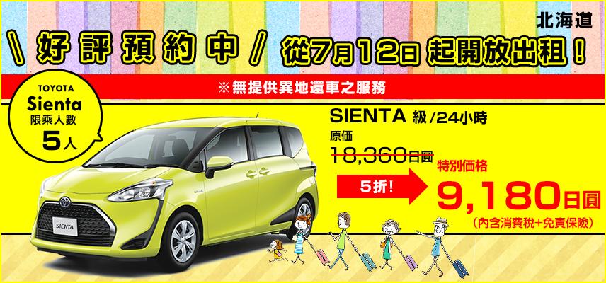 【北海道】開著SIENTA去兜風吧!