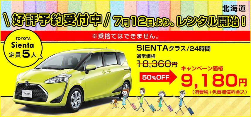 【北海道】SIENTAに乗ろう!