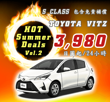 【北海道】Hot Summer Deals Vol.2