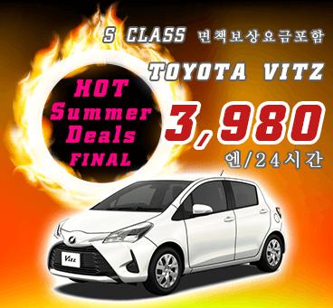 【홋카이도】Hot Summer Deals Vol.3