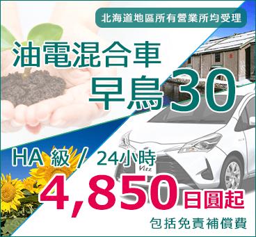 【北海道】油電混合車 早鳥30