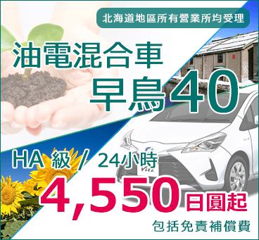 【北海道】油電混合車 早鳥40