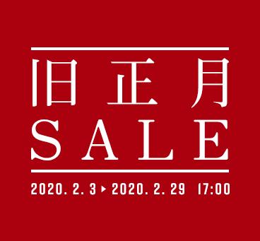 【北海道】旧正月SALE