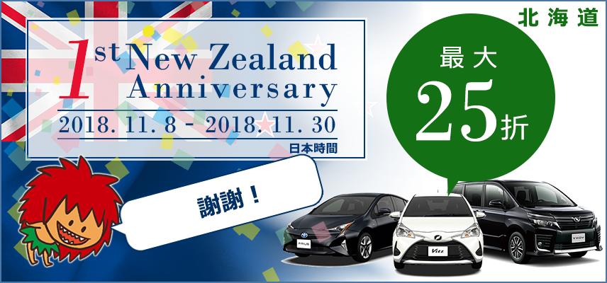 紐西蘭開業1週年優惠活動