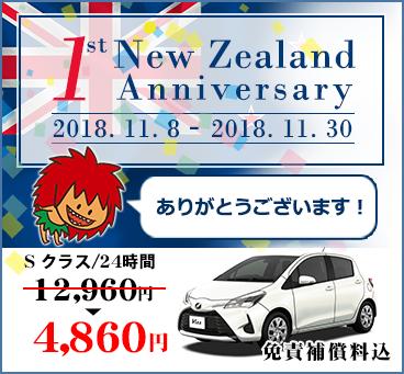 ニュージーランド開業1周年記念セール