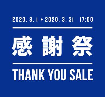 【北海道】OTS感謝祭2020