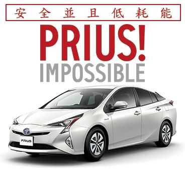 【北海道】 Prius 方案