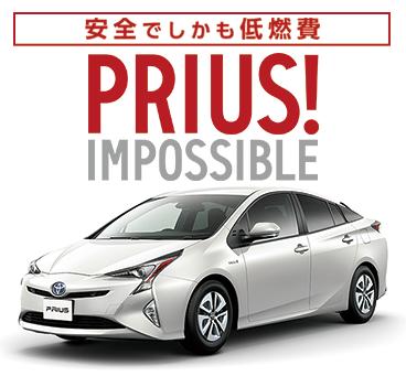 【Hokkaido】Prius Promo