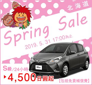 【北海道】Spring Sale