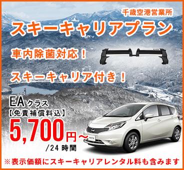 【北海道】スキーキャリアプラン