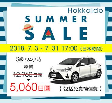 【北海道】<br>Summer Sale