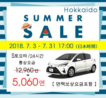 【홋카이도】<br>Summer Sale