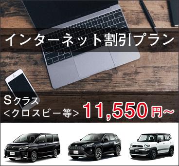 【北海道】インターネット割引プラン