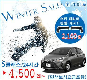 【홋카이도】Winter Sale