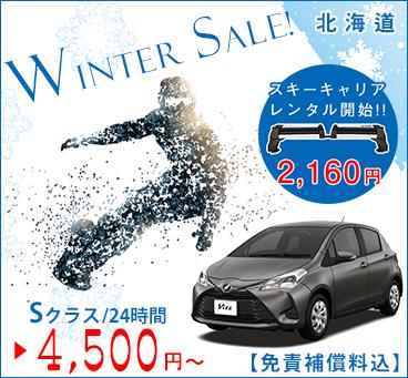 【北海道】Winter Sale