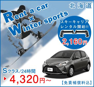 【北海道】レンタカーxウィンタースポーツ