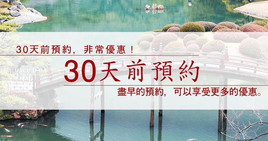 【香川】早割30優惠活動