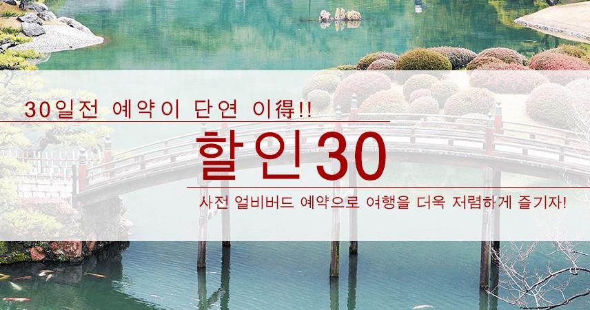 【카가와】얼리버드 30 플랜