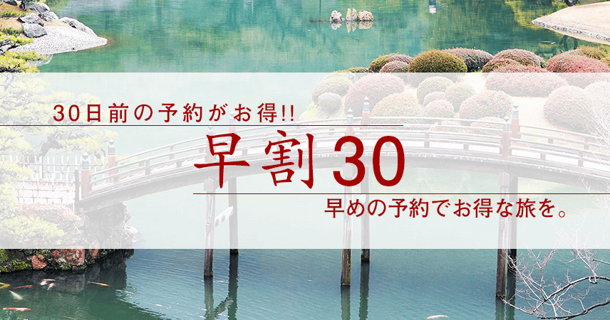 【香川】早割30