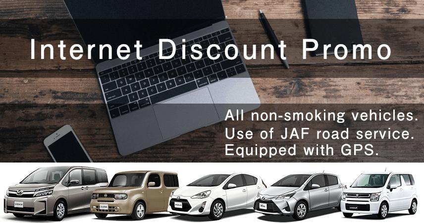 【Kagawa】Internet discount promo
