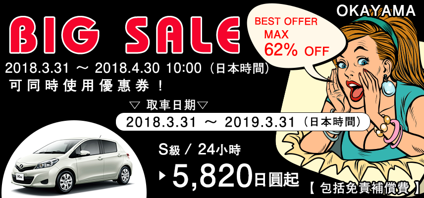 【岡山】BIG SALE