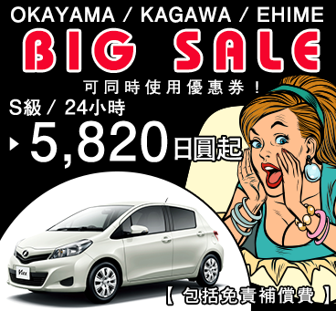 【愛媛】BIG SALE
