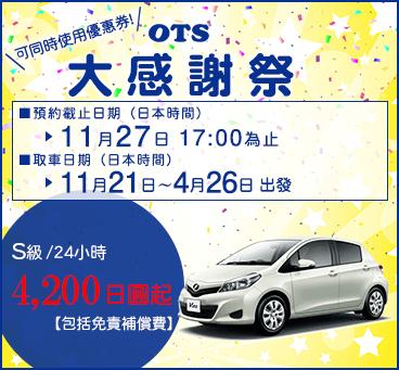【香川】OTS大感謝祭