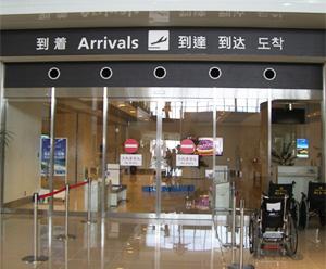 提取行李后,請走出機場大廳。