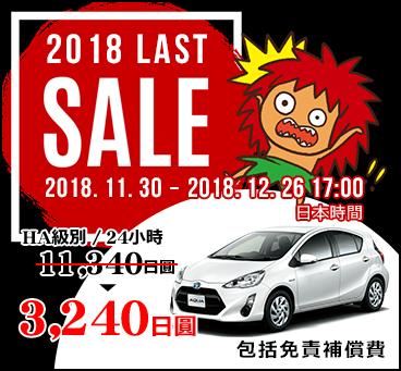 【沖繩本島】2018 LAST SALE