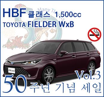 【오키나와】50주년 기념 세일Vol.3