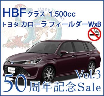 【沖縄地区】50周年記念セール Vol.3