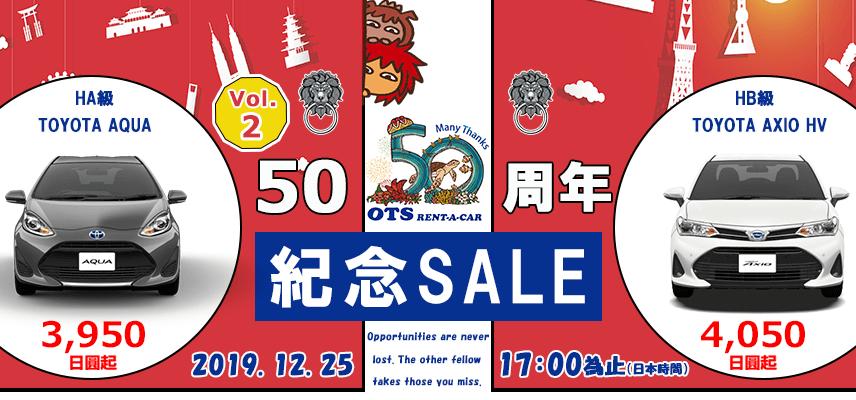 【沖繩本島】OTS租車公司50周年紀念SALE