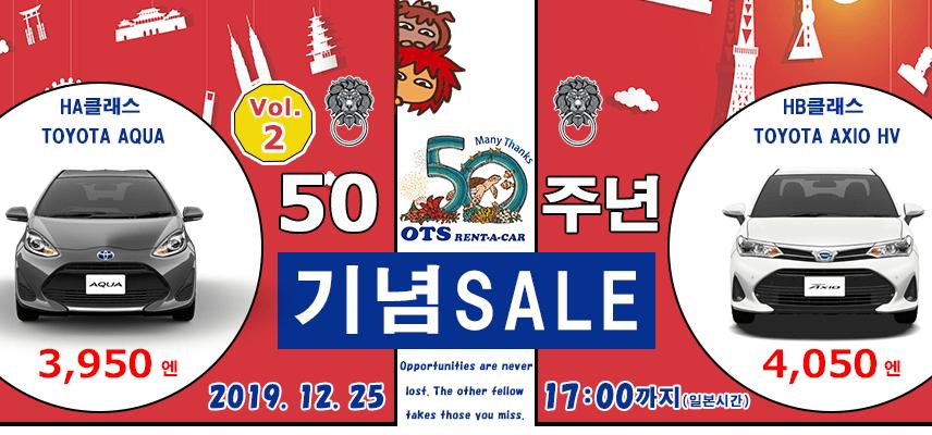 【오키나와 본섬】OTS렌터카 창립 50주년 기념 세일