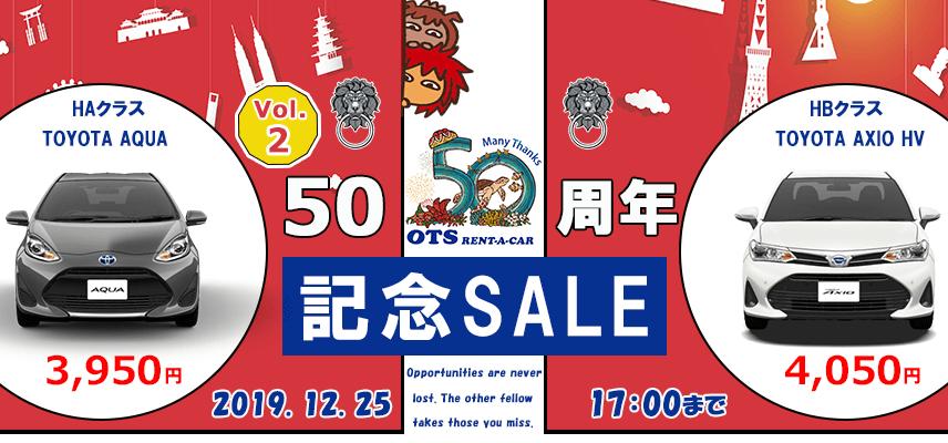 【沖縄本島】OTSレンタカー50周年記念セール