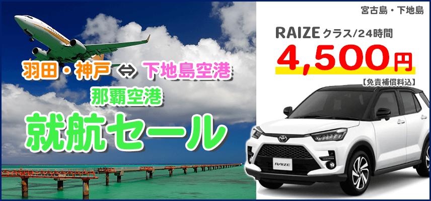 【宮古島 下地島】下地島・羽田・神戸・那覇空港就航セール