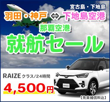 【宮古島|下地島】<br >下地島・羽田・神戸・那覇空港就航記念セール