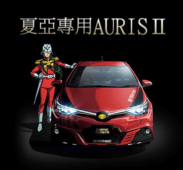 【沖繩】夏亞專用 Auris 方案