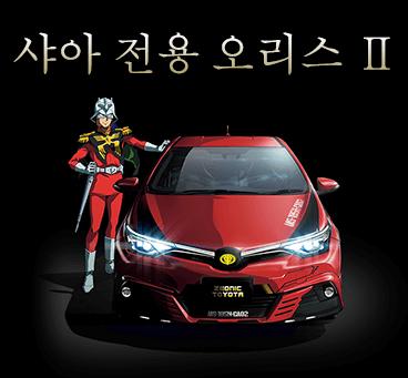 【치토세공항 영업소 한정】<br>샤아 전용 오리스 계획